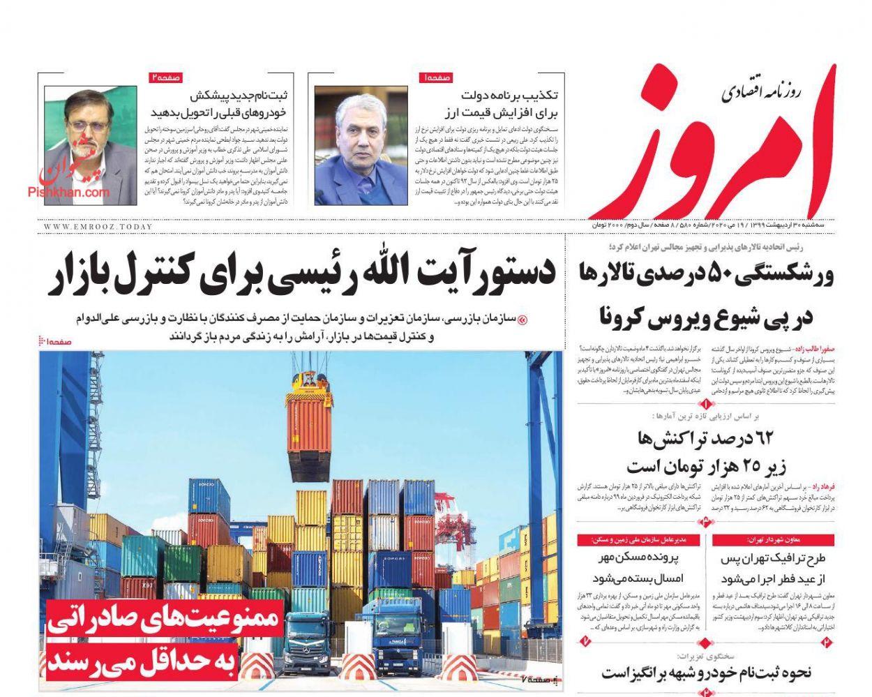 عناوین اخبار روزنامه امروز در روز سهشنبه ۳۰ ارديبهشت