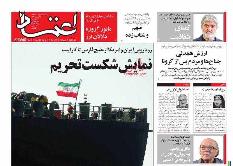 عناوین اخبار روزنامه اعتماد در روز سهشنبه ۳۰ ارديبهشت