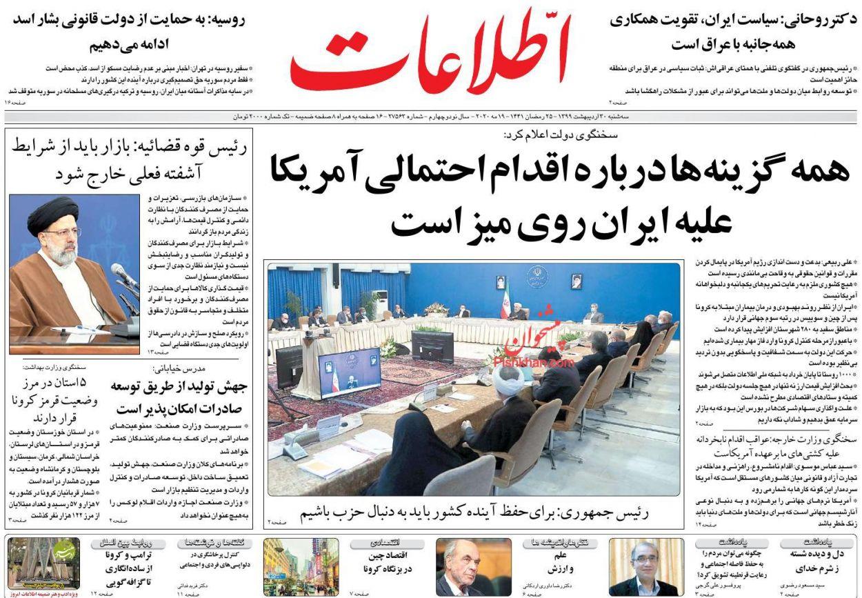 عناوین اخبار روزنامه اطلاعات در روز سهشنبه ۳۰ ارديبهشت