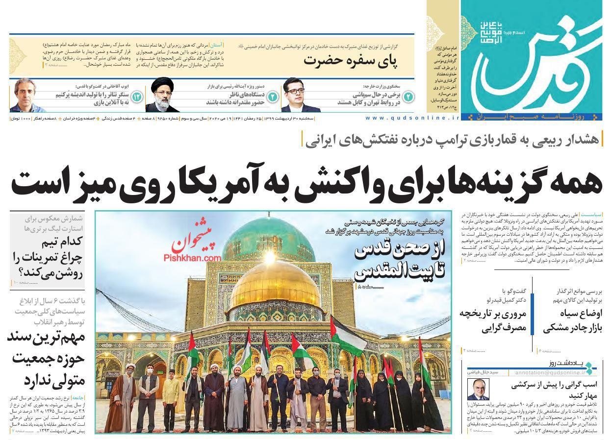 عناوین اخبار روزنامه قدس در روز سهشنبه ۳۰ ارديبهشت