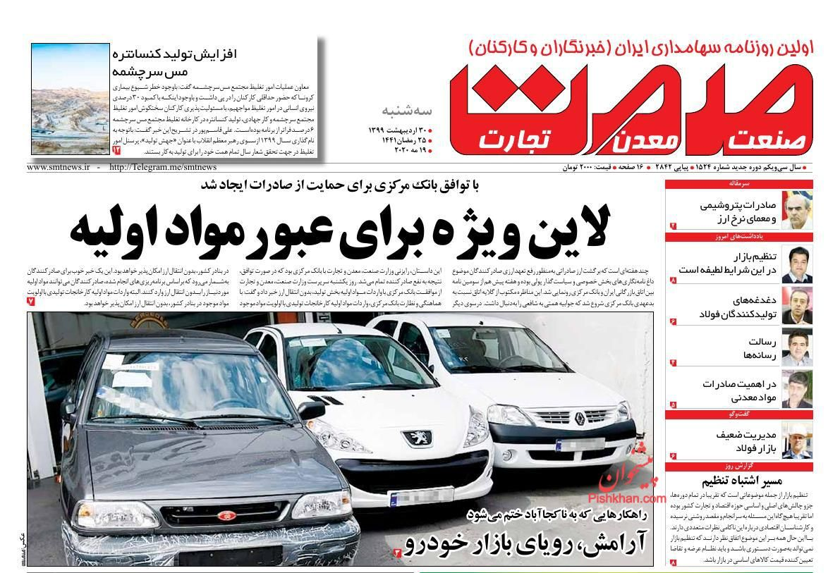 عناوین اخبار روزنامه گسترش صمت در روز سهشنبه ۳۰ ارديبهشت