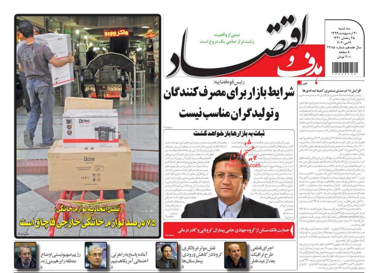 عناوین اخبار روزنامه هدف و اقتصاد در روز سهشنبه ۳۰ ارديبهشت