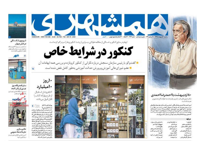 عناوین اخبار روزنامه همشهری در روز سهشنبه ۳۰ ارديبهشت