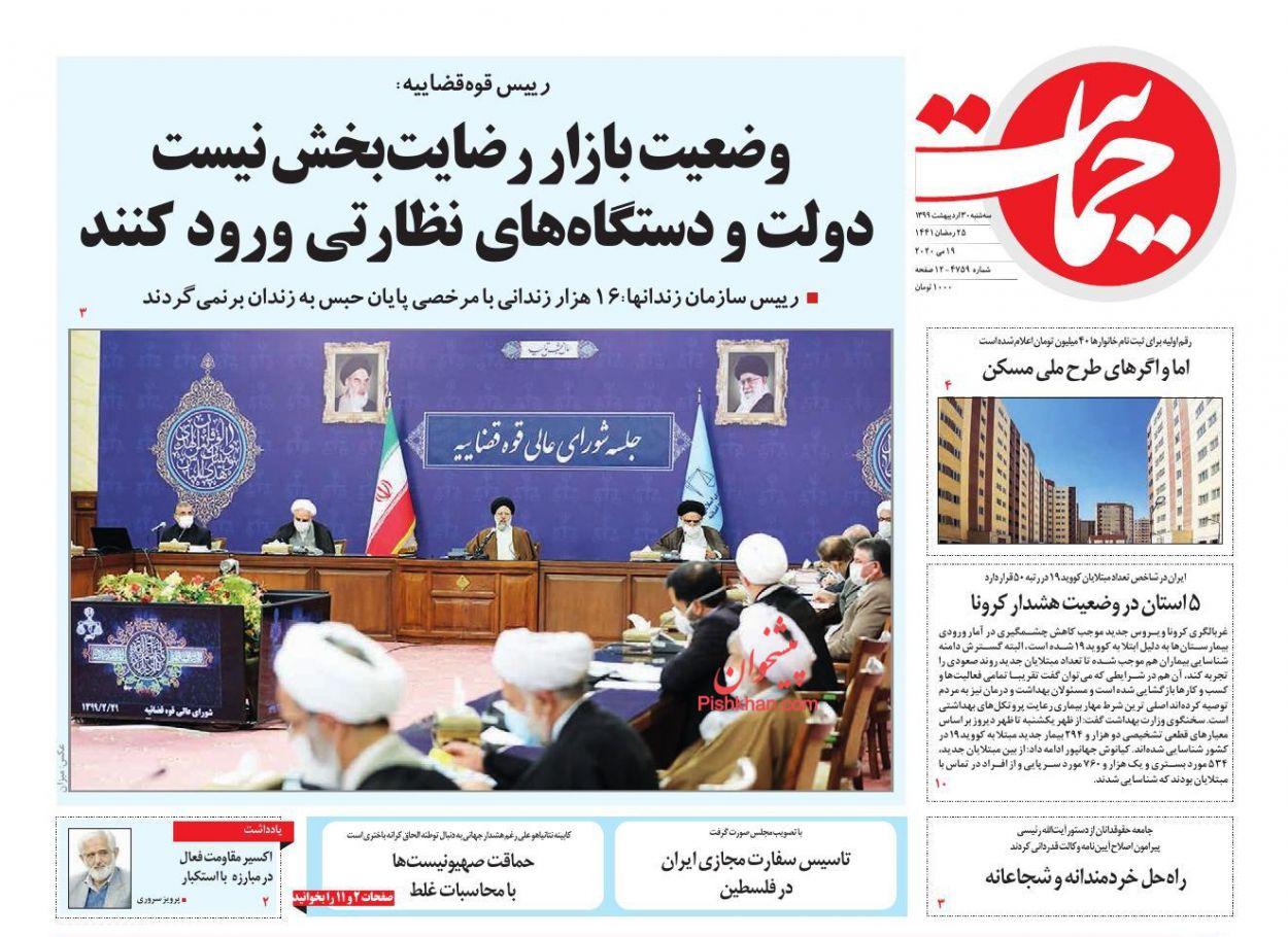 عناوین اخبار روزنامه حمایت در روز سهشنبه ۳۰ ارديبهشت