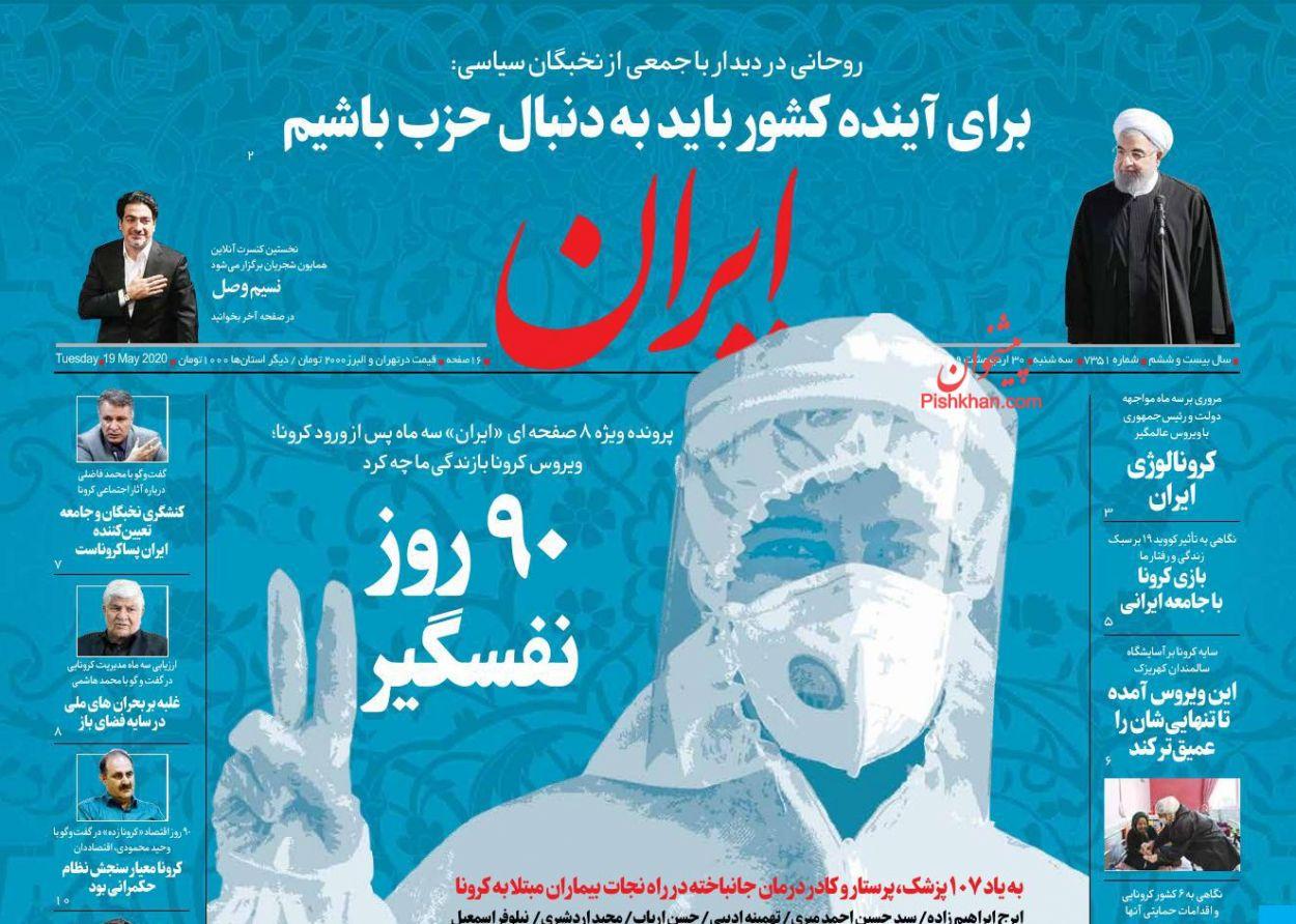 عناوین اخبار روزنامه ایران در روز سهشنبه ۳۰ ارديبهشت