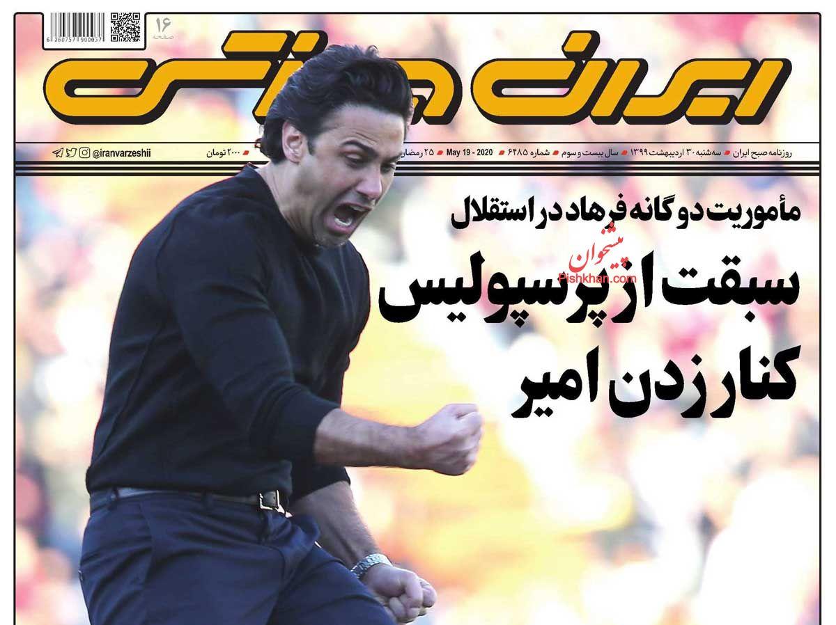 عناوین اخبار روزنامه ایران ورزشی در روز سهشنبه ۳۰ ارديبهشت