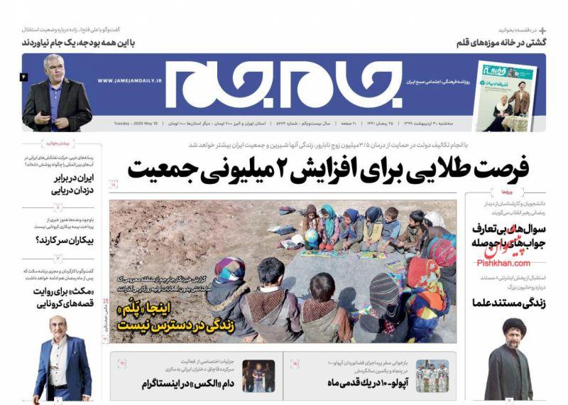 عناوین اخبار روزنامه جام جم در روز سهشنبه ۳۰ ارديبهشت