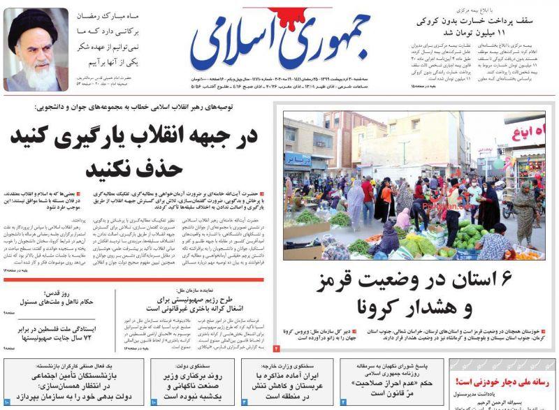 عناوین اخبار روزنامه جمهوری اسلامی در روز سهشنبه ۳۰ ارديبهشت