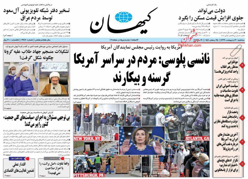 عناوین اخبار روزنامه کيهان در روز سهشنبه ۳۰ ارديبهشت