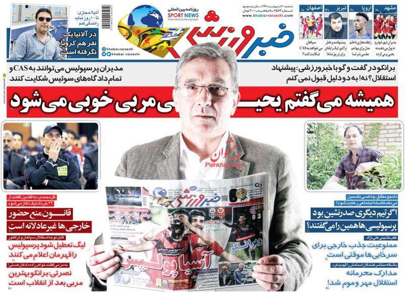 عناوین اخبار روزنامه خبر ورزشی در روز سهشنبه ۳۰ ارديبهشت