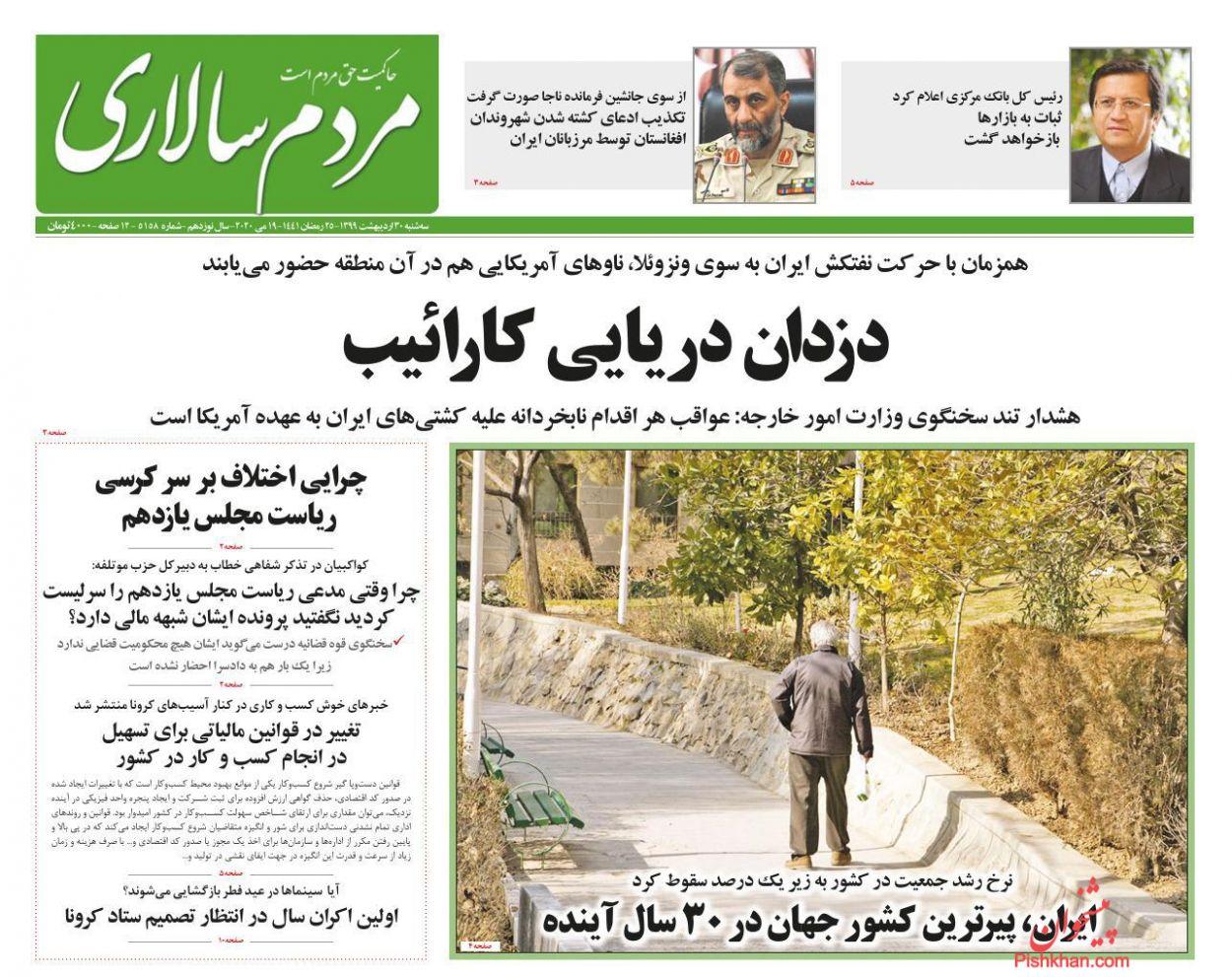 عناوین اخبار روزنامه مردم سالاری در روز سهشنبه ۳۰ ارديبهشت