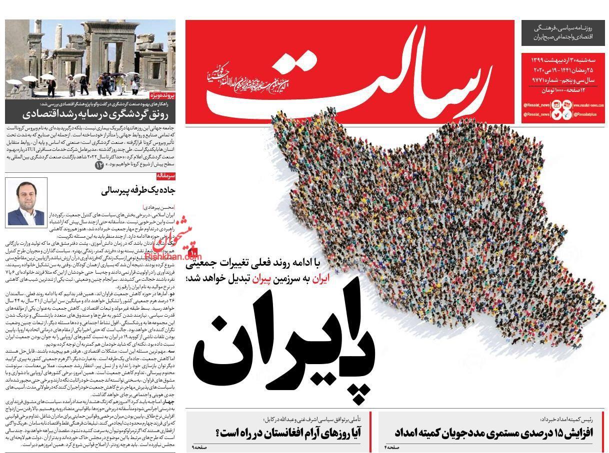 عناوین اخبار روزنامه رسالت در روز سهشنبه ۳۰ ارديبهشت