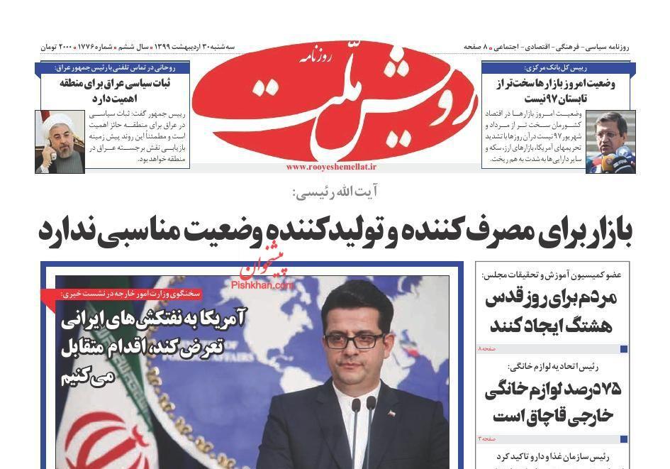 عناوین اخبار روزنامه رویش ملت در روز سهشنبه ۳۰ ارديبهشت