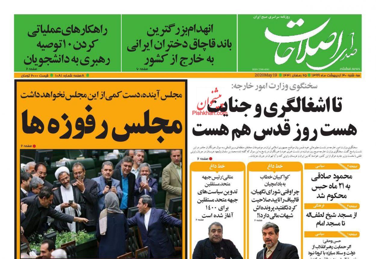 عناوین اخبار روزنامه صدای اصلاحات در روز سهشنبه ۳۰ ارديبهشت