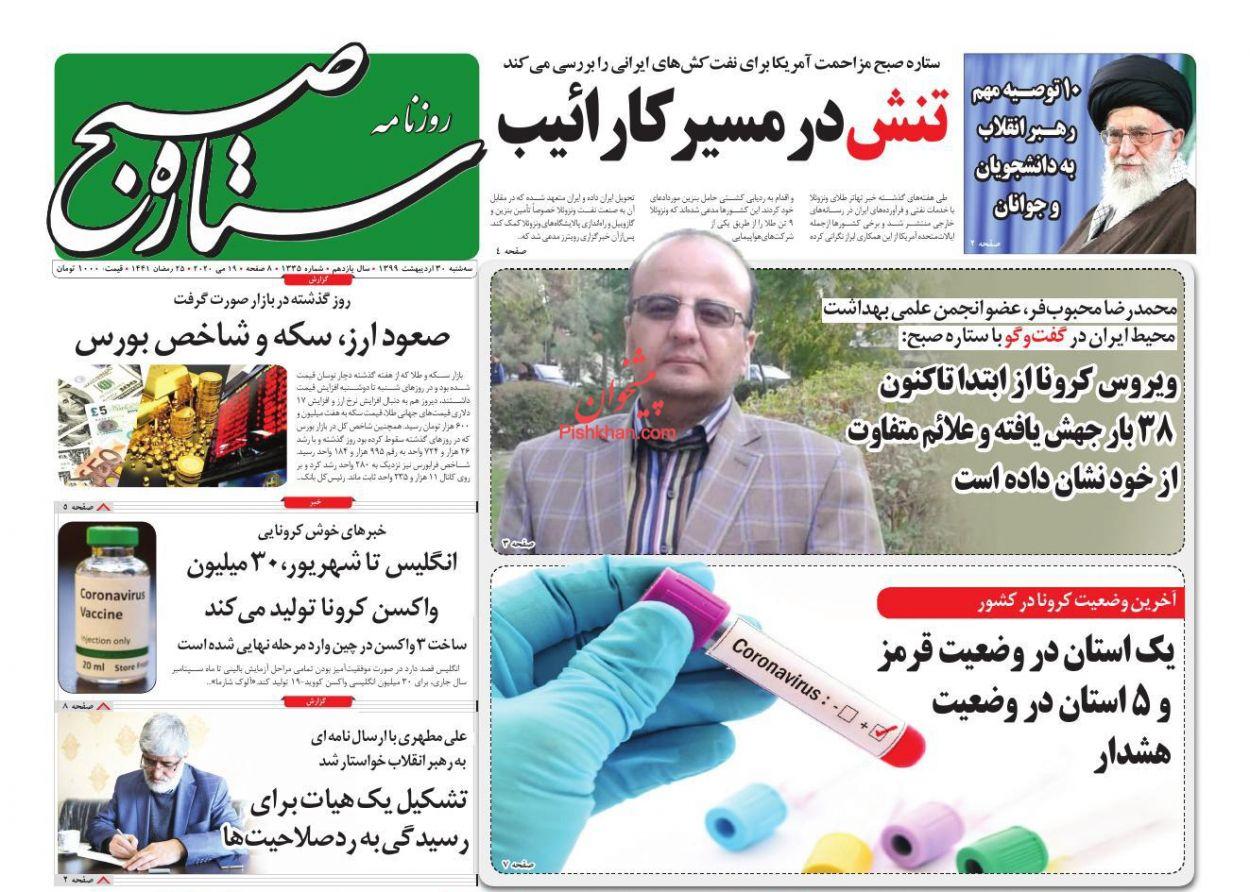 عناوین اخبار روزنامه ستاره صبح در روز سهشنبه ۳۰ ارديبهشت