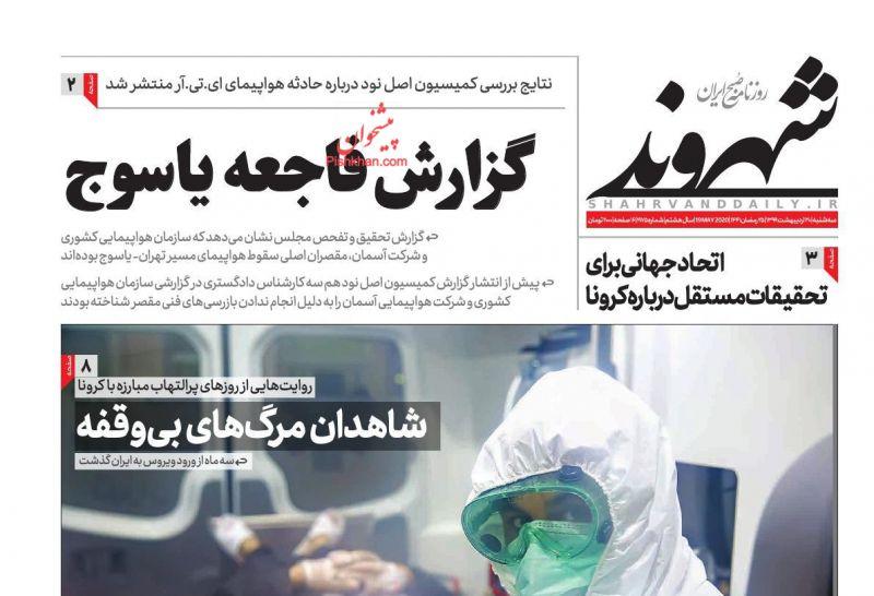 عناوین اخبار روزنامه شهروند در روز سهشنبه ۳۰ ارديبهشت