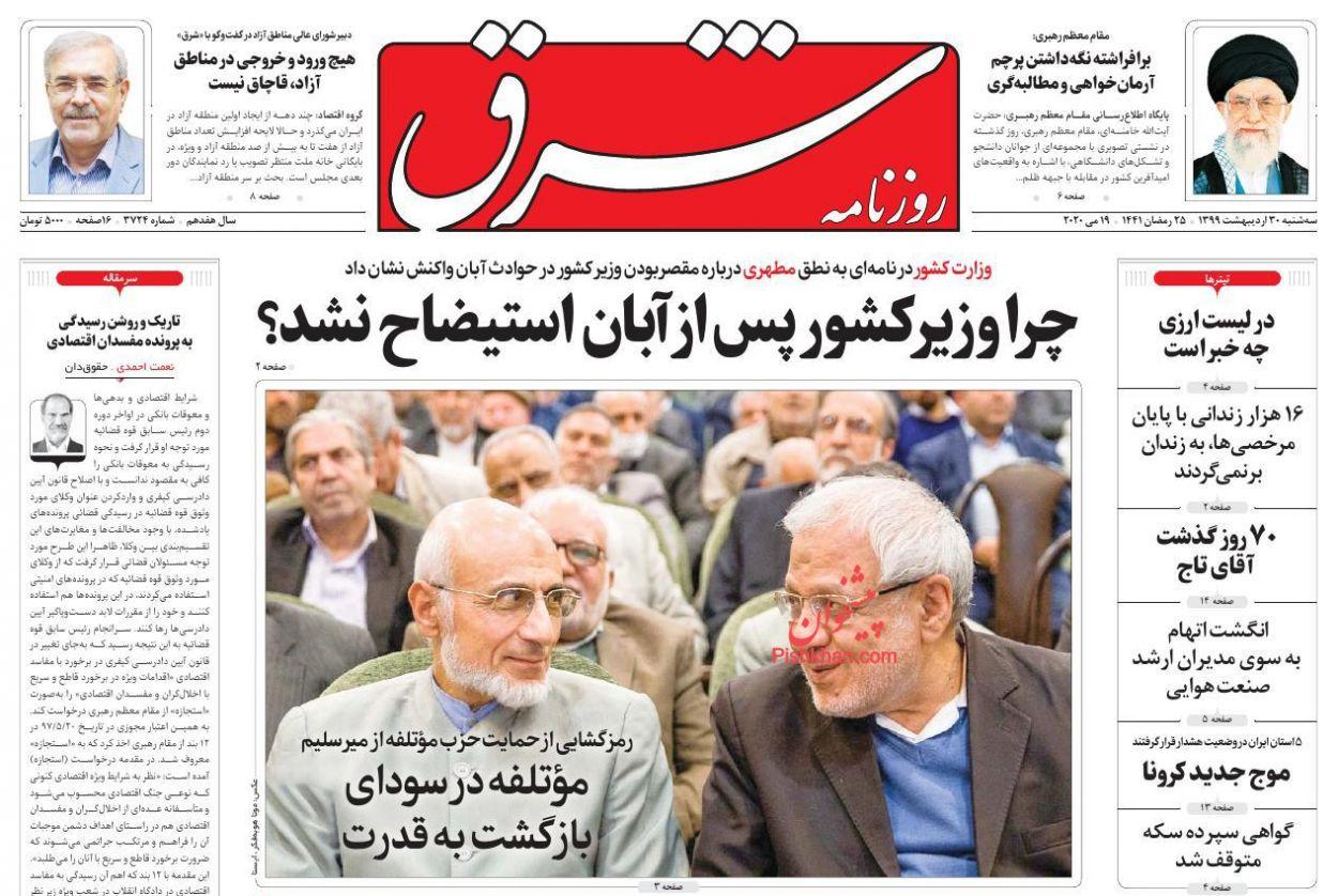 عناوین اخبار روزنامه شرق در روز سهشنبه ۳۰ ارديبهشت