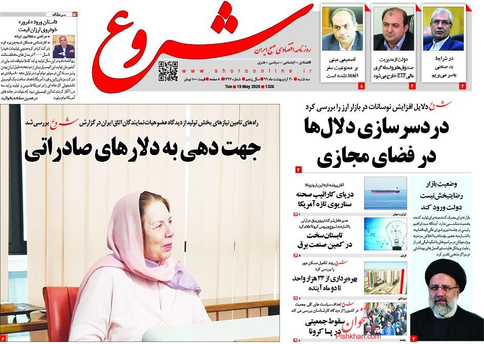 عناوین اخبار روزنامه شروع در روز سهشنبه ۳۰ ارديبهشت