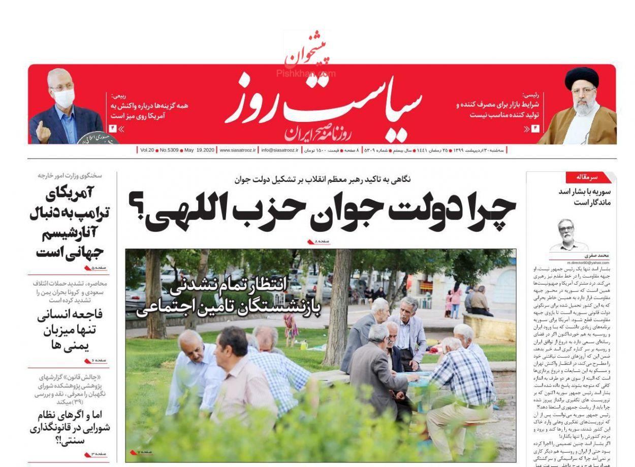 عناوین اخبار روزنامه سیاست روز در روز سهشنبه ۳۰ ارديبهشت