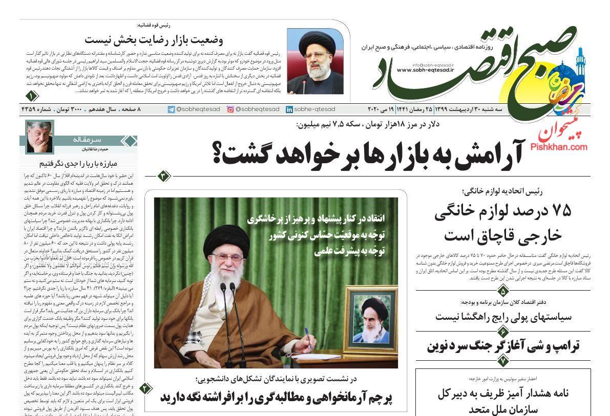 عناوین اخبار روزنامه صبح اقتصاد در روز سهشنبه ۳۰ ارديبهشت