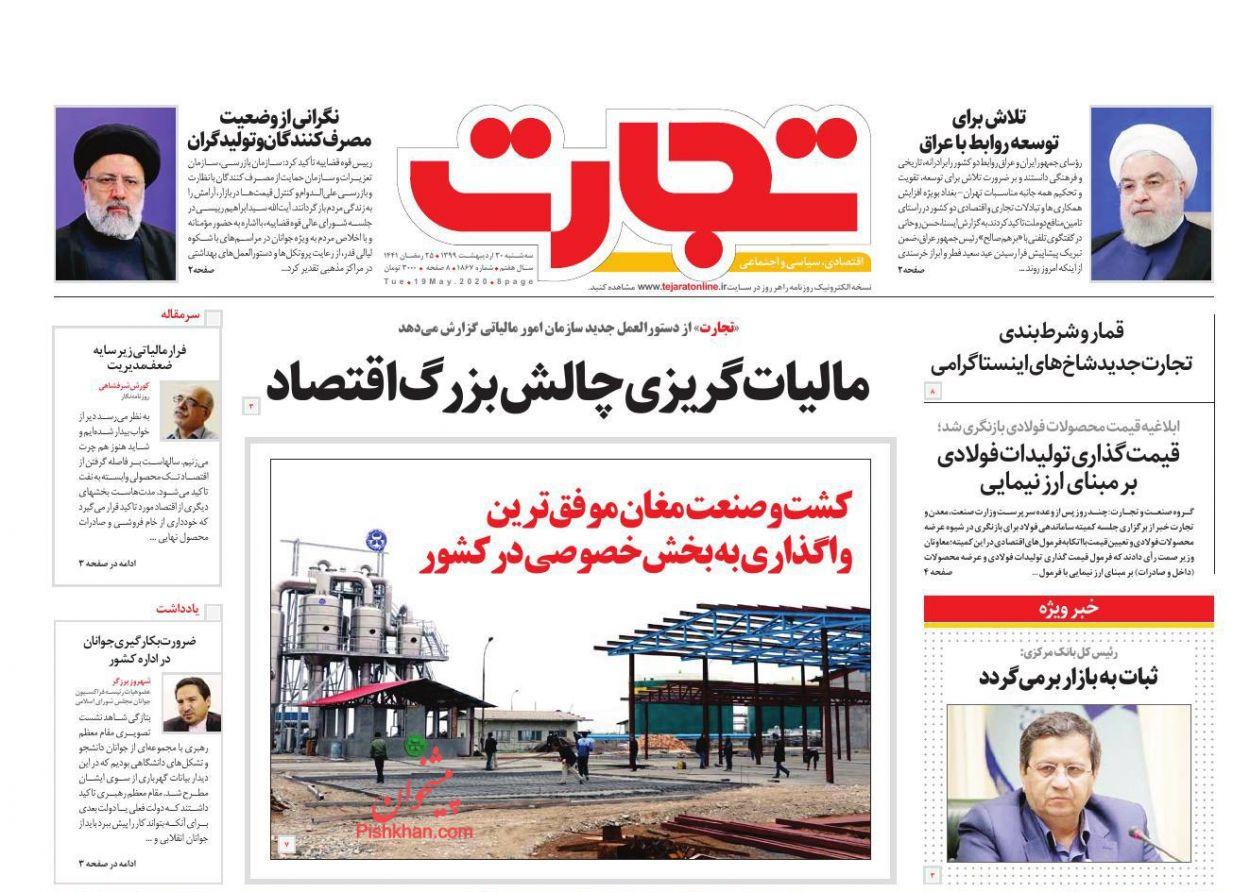عناوین اخبار روزنامه تجارت در روز سهشنبه ۳۰ ارديبهشت