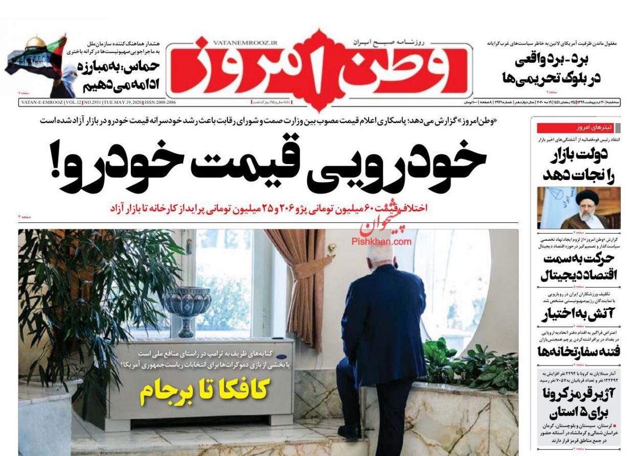 عناوین اخبار روزنامه وطن امروز در روز سهشنبه ۳۰ ارديبهشت