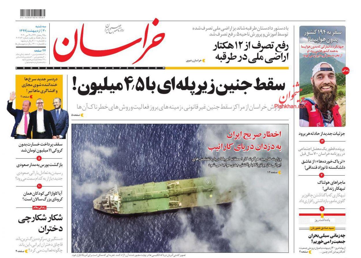 عناوین اخبار روزنامه خراسان در روز سهشنبه ۳۰ ارديبهشت