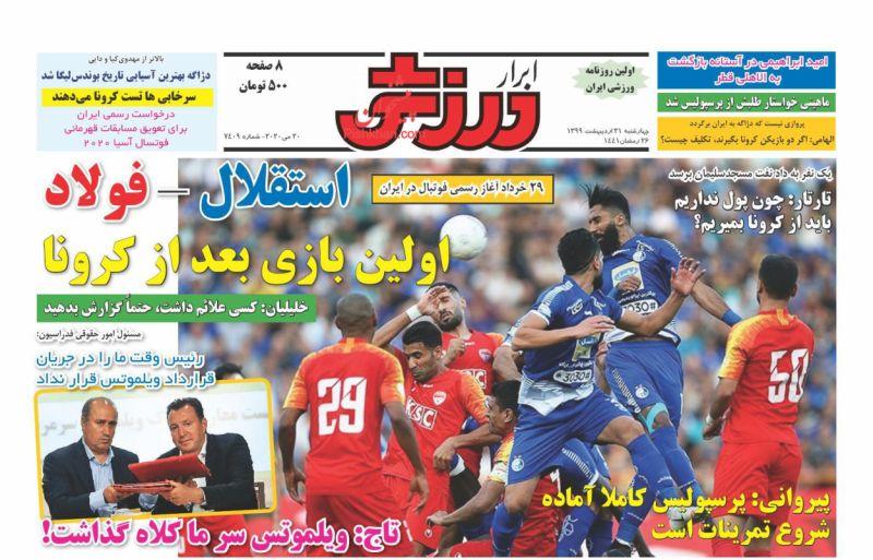 عناوین اخبار روزنامه ابرار ورزشى در روز چهارشنبه ۳۱ ارديبهشت