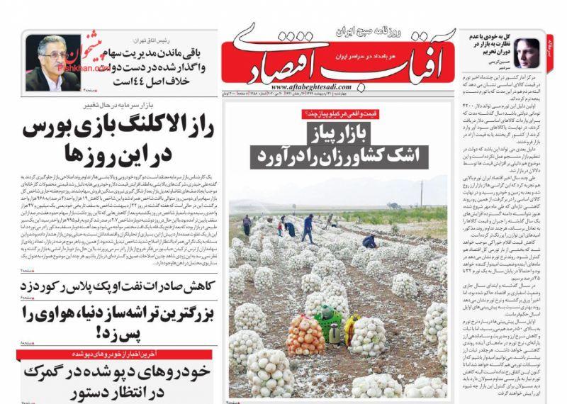 عناوین اخبار روزنامه آفتاب اقتصادی در روز چهارشنبه ۳۱ ارديبهشت