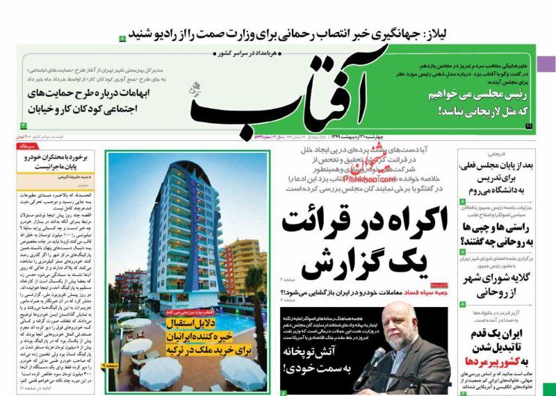 عناوین اخبار روزنامه آفتاب یزد در روز چهارشنبه ۳۱ ارديبهشت