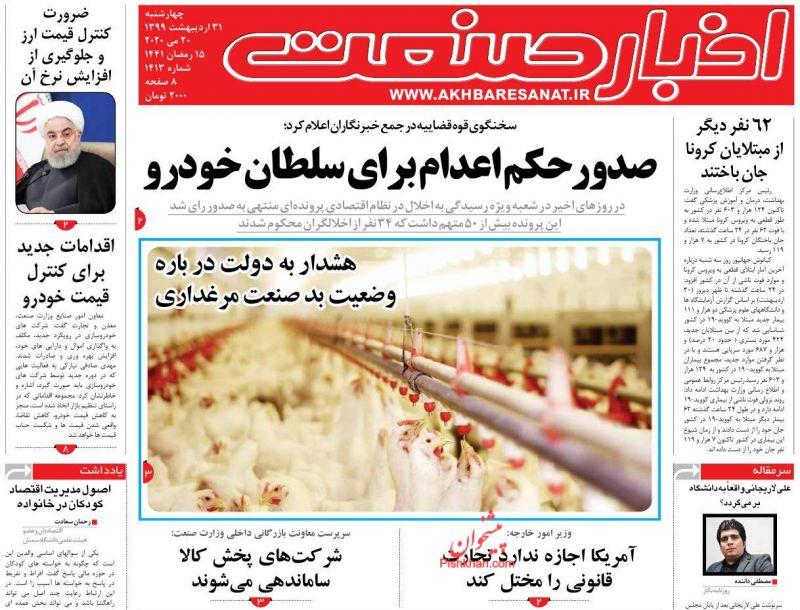 عناوین اخبار روزنامه اخبار صنعت در روز چهارشنبه ۳۱ ارديبهشت