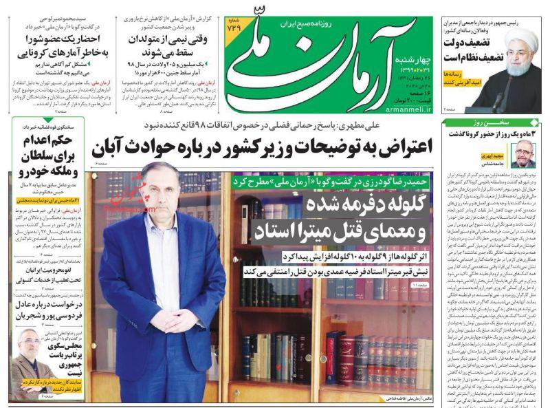 عناوین اخبار روزنامه آرمان ملی در روز چهارشنبه ۳۱ ارديبهشت