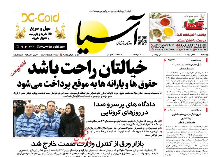 عناوین اخبار روزنامه آسیا در روز چهارشنبه ۳۱ ارديبهشت