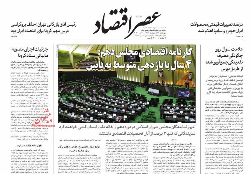 عناوین اخبار روزنامه عصر اقتصاد در روز چهارشنبه ۳۱ ارديبهشت