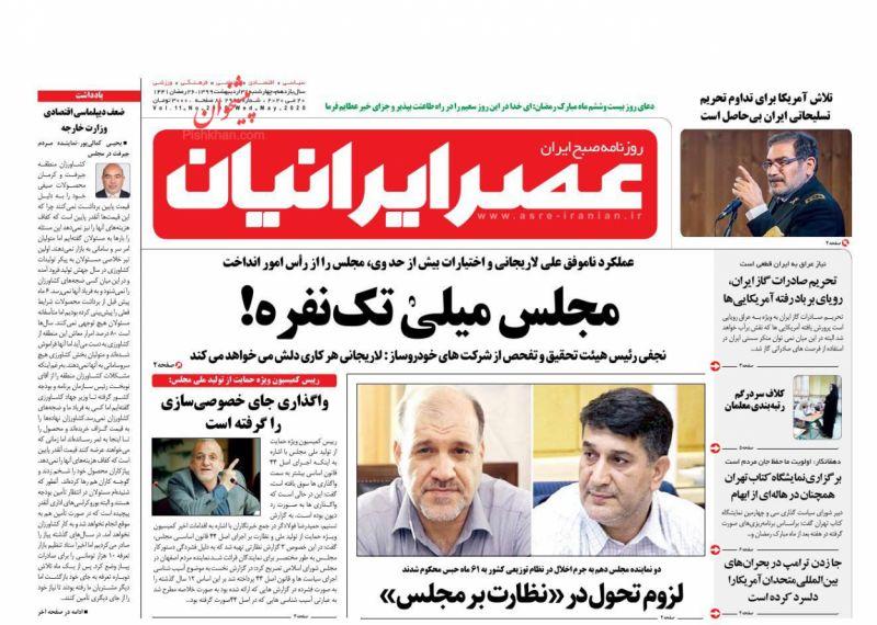 عناوین اخبار روزنامه عصر ایرانیان در روز چهارشنبه ۳۱ ارديبهشت