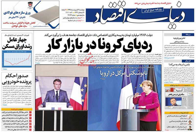 عناوین اخبار روزنامه دنیای اقتصاد در روز چهارشنبه ۳۱ ارديبهشت
