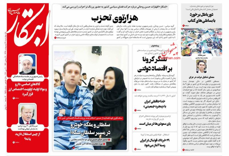 عناوین اخبار روزنامه ابتکار در روز چهارشنبه ۳۱ ارديبهشت