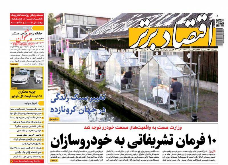 عناوین اخبار روزنامه اقتصاد برتر در روز چهارشنبه ۳۱ ارديبهشت