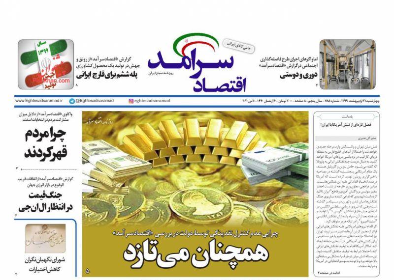 عناوین اخبار روزنامه اقتصاد سرآمد در روز چهارشنبه ۳۱ ارديبهشت