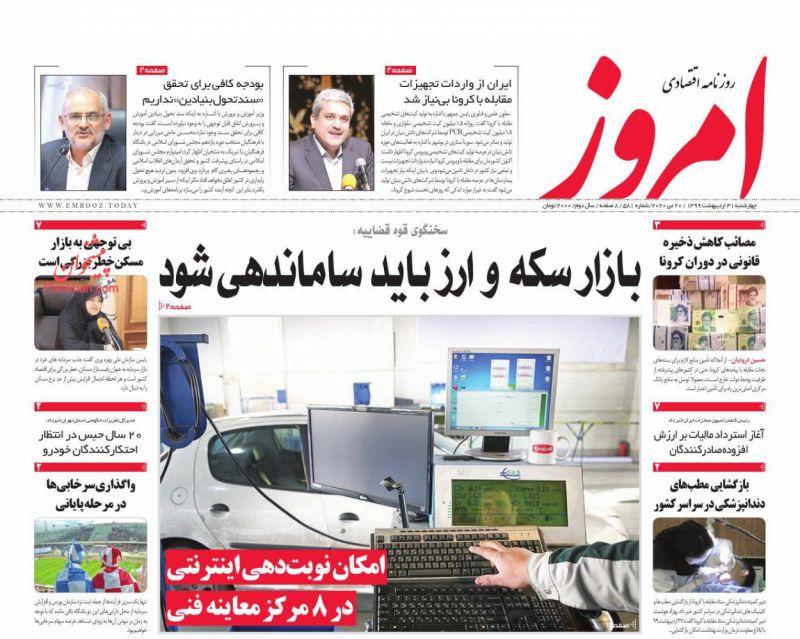 عناوین اخبار روزنامه امروز در روز چهارشنبه ۳۱ ارديبهشت