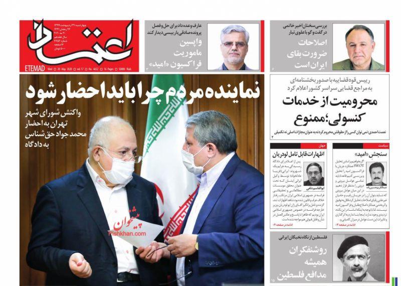 عناوین اخبار روزنامه اعتماد در روز چهارشنبه ۳۱ ارديبهشت