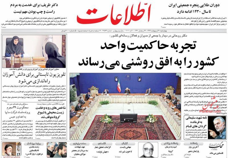 عناوین اخبار روزنامه اطلاعات در روز چهارشنبه ۳۱ ارديبهشت