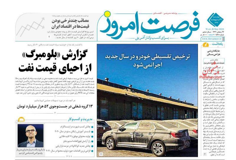 عناوین اخبار روزنامه فرصت امروز در روز چهارشنبه ۳۱ ارديبهشت