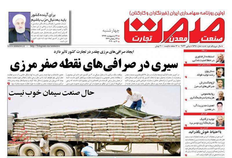 عناوین اخبار روزنامه صمت در روز چهارشنبه ۳۱ ارديبهشت