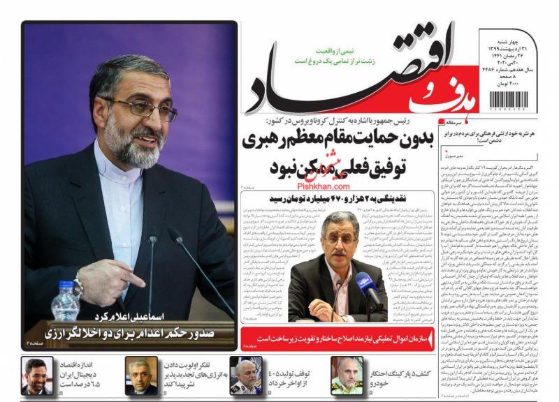 عناوین اخبار روزنامه هدف و اقتصاد در روز چهارشنبه ۳۱ ارديبهشت