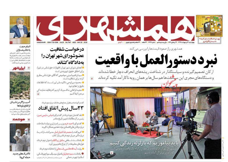 عناوین اخبار روزنامه همشهری در روز چهارشنبه ۳۱ ارديبهشت