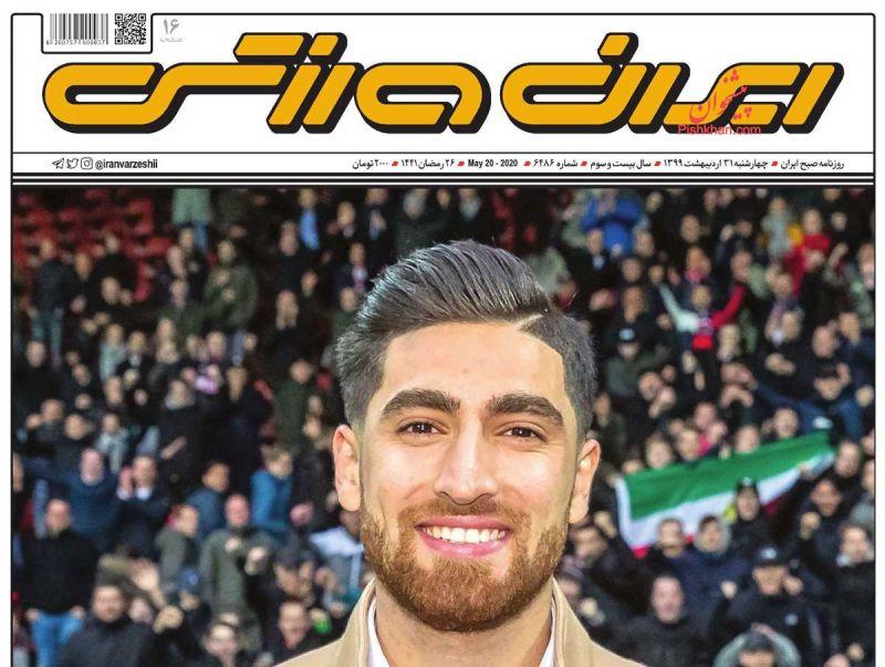 عناوین اخبار روزنامه ایران ورزشی در روز چهارشنبه ۳۱ ارديبهشت