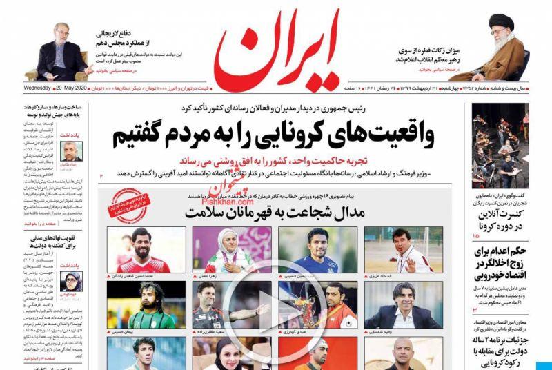 عناوین اخبار روزنامه ایران در روز چهارشنبه ۳۱ ارديبهشت