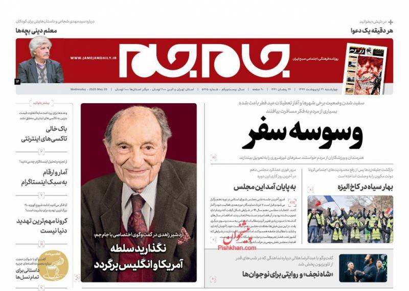 عناوین اخبار روزنامه جام جم در روز چهارشنبه ۳۱ ارديبهشت