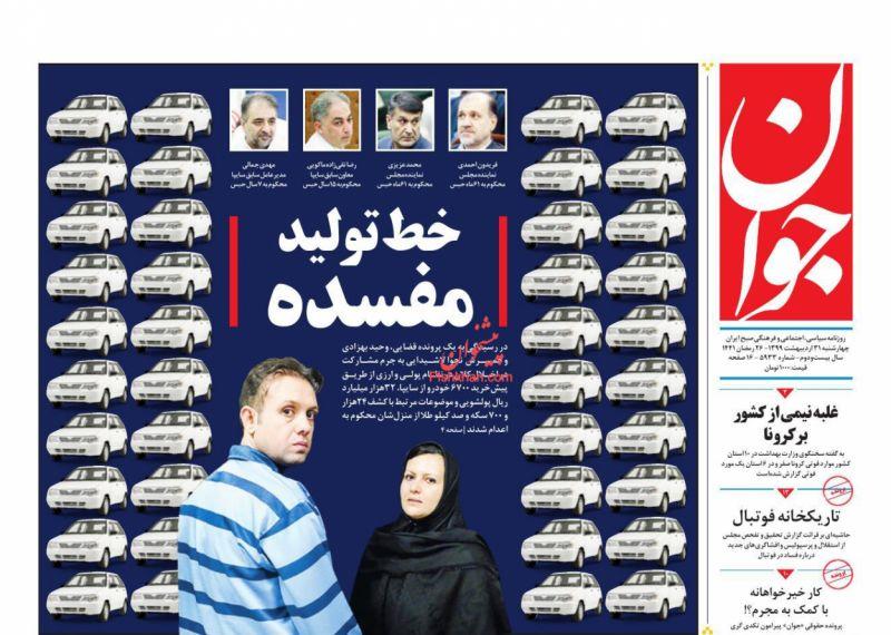 عناوین اخبار روزنامه جوان در روز چهارشنبه ۳۱ ارديبهشت